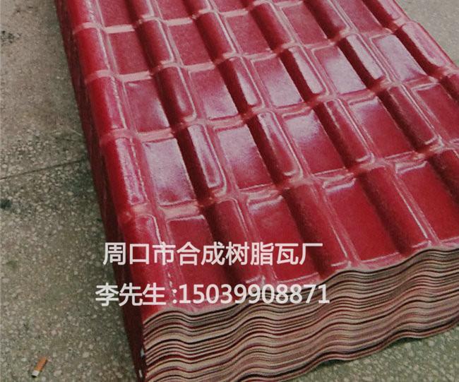 红色树脂瓦
